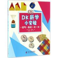 DK科学小实验空气・色彩・光・水 (英)尼尔・阿德利 著;吕建华 等 译