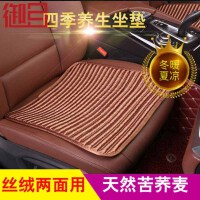 御目 汽车座垫 通用新款舒适真丝两面用苦荞麦养生四季垫
