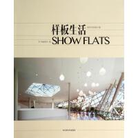 样板生活 《居住空间设计》编委会 编 中国林业出版社 9787503873836