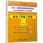 建设工程施工管理-全国二级建造师执业资格考试历年真题命题规律与考点归类解析-(2014版)-