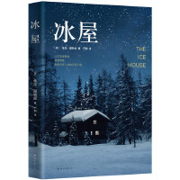 冰屋 (英)米涅・渥特丝,严韵 南海出版社