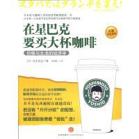 【正版现货】 在星巴克要买大杯咖啡 (日)吉本佳生 著,朱悦玮 译 中信出版社 9787508629452