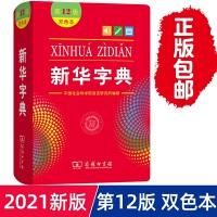 新华字典第12版 双色本 商务印书馆 小学生词字典工具书
