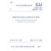 CJJ88-2014城镇供热系统运行维护技术规程