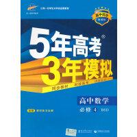 (2016)高中同步新课标 5年高考3年模拟 高中数学 必修4 BSD(北师大版)