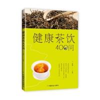 健康茶饮400问(茶中有益成分、花草茶茶材和泡饮方法、健康饮茶提示)