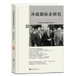 冷战国际史研究22