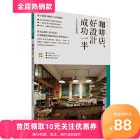 原版进口咖啡店,好设计成功一半:创业必备商业空间装潢秘技风和文创SH美化家庭编辑部