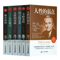 卡耐基成功学全集6本 人性的弱点人性的突破人际关系心理学卡耐基成功学 青春励志书