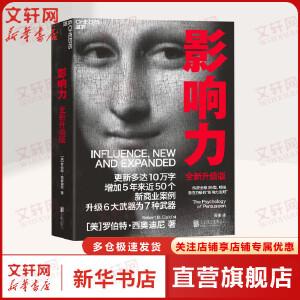 影响力(经典版) 北京联合出版公司