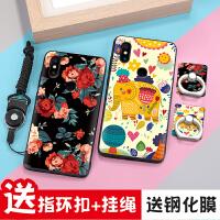 小米mix2s手机套 小米mix2S保护壳 小米mix2s 全包黑色浮雕软防摔挂绳指环支架手机壳JY