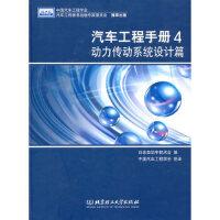 送书签~9787564023614-汽车工程手册4动力传动系统设计篇(jg)/日本自动车技术会/北京理工大学出版社