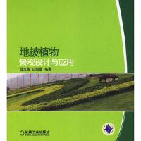 地被植物景观设计与应用 张宝鑫,白淑媛 机械工业出版社