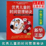 【新华正版】儿童的时间管理秘诀 改变孩子命运的时间表 中�x千弘著 家庭早教育儿书籍 正面管教系列教育孩子参考书籍日本引