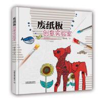 废纸板创意实验室 9787113235086 刘大伟 中国铁道出版社