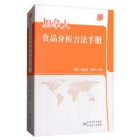 加拿大食品分析方法手册 9787506684828 中国质检出版社,中国标准出版社 蒋原,戴建君,陈颖