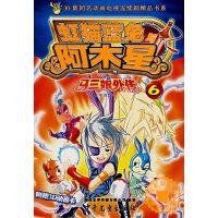 马三娘外传6:虹猫蓝兔