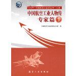 中国航空工业人物传?专家篇1