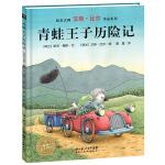 汉斯・比尔绘本系列:青蛙王子历险记(精)