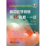 高中数学竞赛培优教程(一试)第5版
