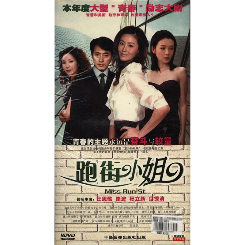 跑街小姐-大型青春励志电视连续剧(四片装)HDVD( 货号:13010930100)