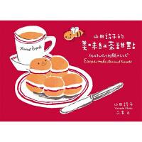 【预订】山田诗子的美味红茶甜点