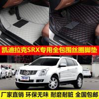 凯迪拉克SRX专车专用环保无味防水易洗超纤皮全包围丝圈汽车脚垫