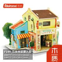 若态3D立体拼图拼板儿童木制质手工DIY创意玩具东南亚风情小屋 F144马来西亚唐人街