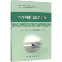 汽车腐蚀与防护工程 编者:黄平|总主编:侯保荣