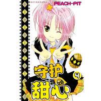 守护甜心 4(每一个少女漫画粉丝必须拥有的经典之作!) 9787534035241 浙江人民美术出版社
