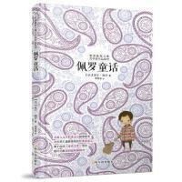 佩罗童话/美国儿童文学奖作品系列 正版 夏尔佩罗,李梵音 9787548413059