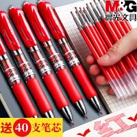 晨光K35按动红笔教师学生用批改专用中性笔大容量按动式0.5mm粗红色水笔红圆珠笔黑笔笔芯标记重点改作业签字