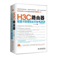H3C路由器配置与管理完全手册(第2版)9787517009580 后轻微王达水利水电出版社