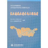 长江流域水利水电工程地质(长江水利委员会大中型水利水电工程技术丛书)
