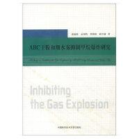 ABC干粉和细水雾抑制甲烷爆炸研究
