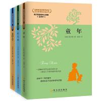 高尔基三部曲正版全3册童年记在人间 我的大学青少年版小说 畅销书校园青春文学排行榜适合初中生10-13-15-16岁必