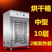 烘干机食品小型家用商用大型多功能肉类果蔬药材全自动烘干箱工业