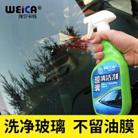 汽车前挡风玻璃清洁剂油污净车用油膜去除剂强力去污除垢污渍清洗