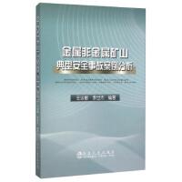 金属非金属矿山典型安全事故案例分析 王运敏,李世杰 9787502469139-YJ