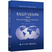 光电定位与光电对抗(第2版) 电子工业出版社