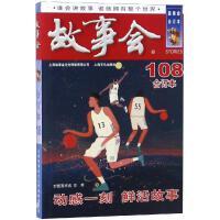 (2018)故事会合订本108期 上海故事会文化传媒有限公司