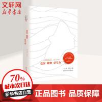 爱你就像爱生命 湖南文艺出版社有限责任公司