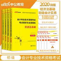 中公教育2020全国会计专业技术资格考试:考点精讲全真模拟+考点精练2000题(经济法基础+初级会计实务)4本套