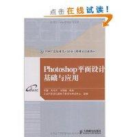 【旧书二手书8成新】Photoshop平面设计基础与应用 侯蕾 左花苹 程传鹏 人民邮电出版社 9