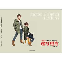 一线教学系列丛书 步步精心――速写照片,成辉,河南美术出版社9787540126285