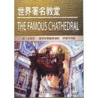 世界著名教堂(DVD)