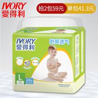 纸尿裤 舒爽透气纸尿裤干爽宝宝尿不湿男女通用L码DT-7007