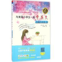 与美国小学生一起学英文:有趣的阅读(12) 韩国E2K 编著;李学权 译
