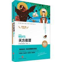 天方夜谭 新课标名师精评版(新课标名师精评版) 天地出版社
