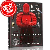现货 星球大战系列8 **的绝地武士 视觉图鉴词典 英文原版 Star Wars The Last Jedia Vis